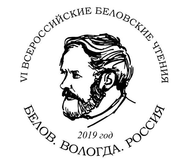 logo_belov